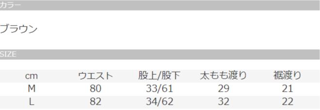 ワイドコーデュロイアンクルジョガーパンツのサイズ表